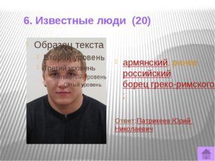 6. Известные люди (50) советский космонавт, доктор технических наук, профессо