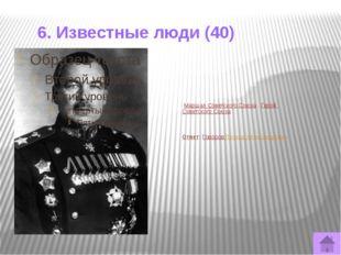 10. Рекордсмены (20) Самый северный район кировской области Ответ: Лузский