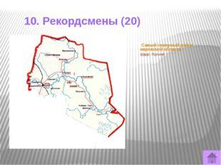 10. Рекордсмены (50) Самое большое и глубокое озеро Кировской области Ответ: