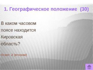 1. Географическое положение (50) Определите города Кировской области, которым