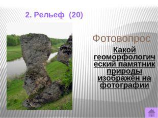 2. Рельеф (50) Какие поделочные камни часто встречаются в руслах рек и по бер