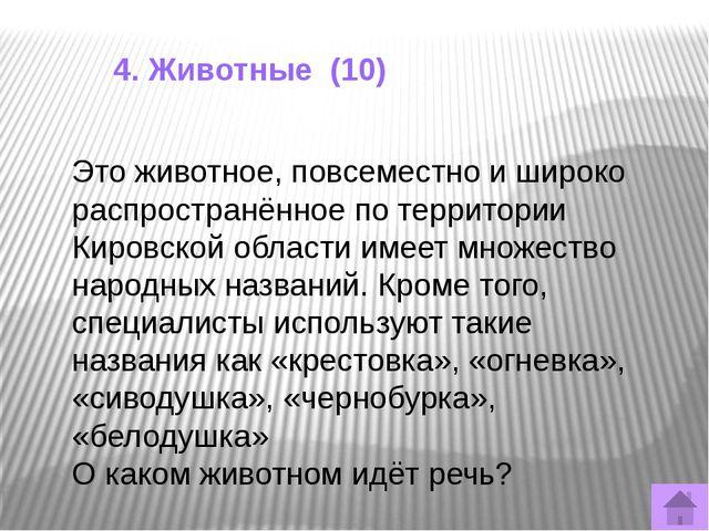 4. Животные (40) Какие животные могут представлять наибольшую опасность для у...
