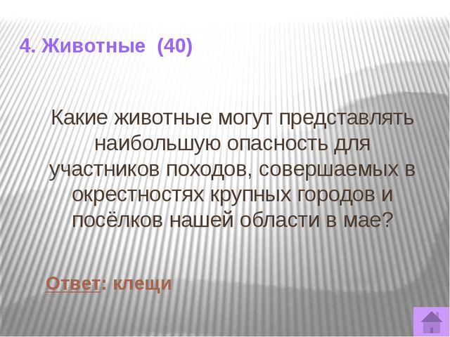 Что лишнее? Ответ: карликовая берёзка 5. Растения(20)