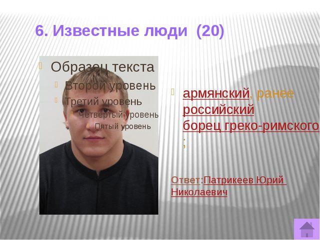 6. Известные люди (50) советский космонавт, доктор технических наук, профессо...