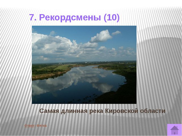 10. Рекордсмены (40) Самый большой по площади район Кировской области. Ответ:...