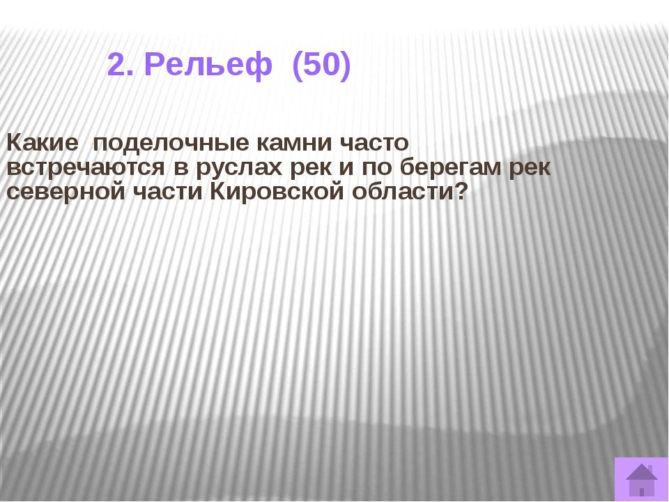 3. Внутренние воды (30) Фотовопрос