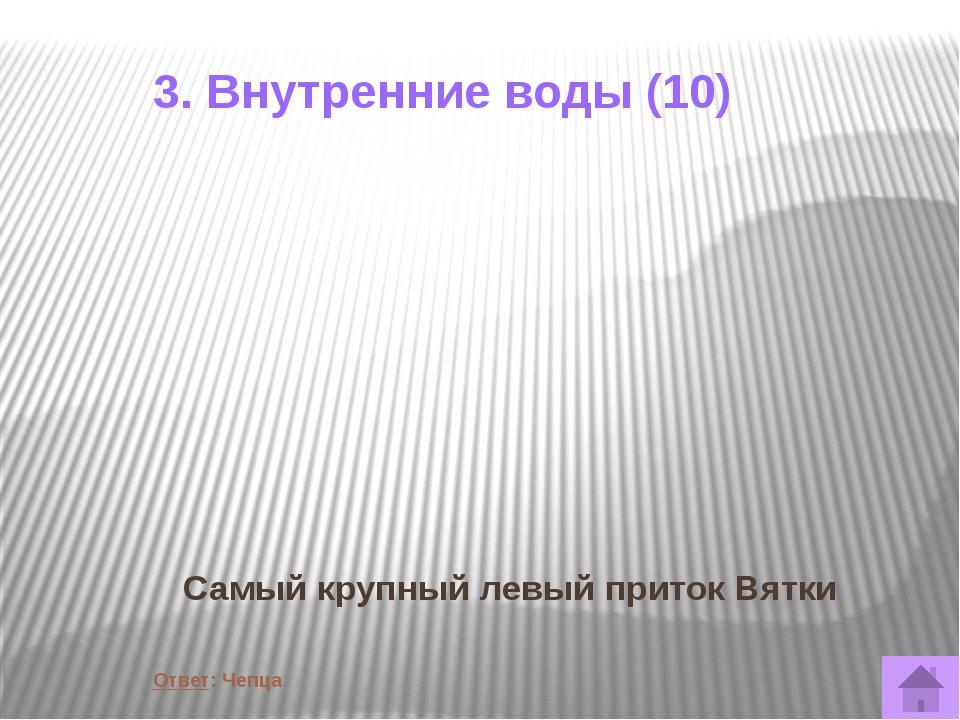 3. Внутренние воды (40) Ядовитый приток Вятки Ответ: Кобра