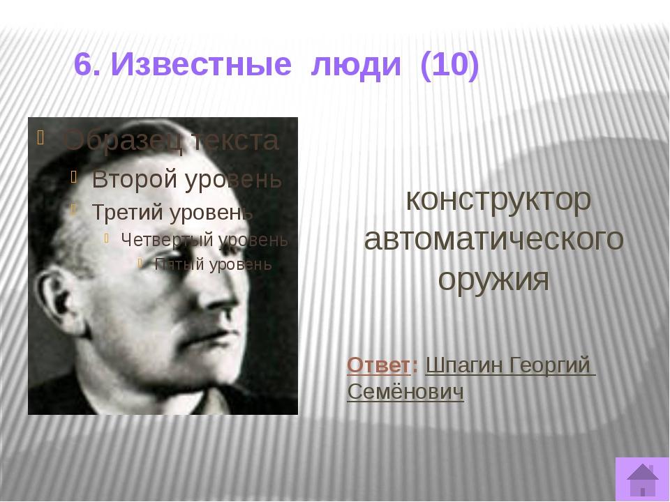 6. Известные люди (40) Маршал Советского Союза , Герой Советского Союза Ответ...