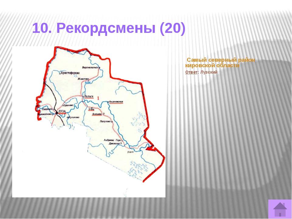 10. Рекордсмены (50) Самое большое и глубокое озеро Кировской области Ответ:...