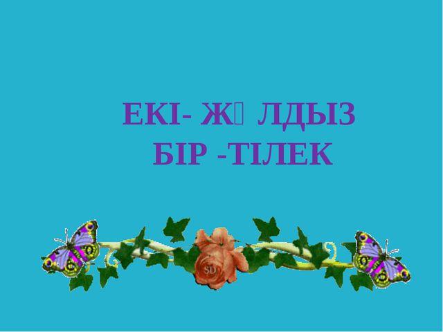 ЕКІ- ЖҰЛДЫЗ БІР -ТІЛЕК