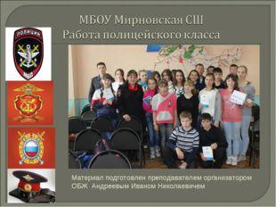 Материал подготовлен преподавателем организатором ОБЖ Андреевым Иваном Никола
