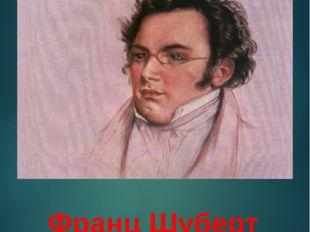 Франц Шуберт Австр. композитор, создатель романтической песни-романса (ок. 60