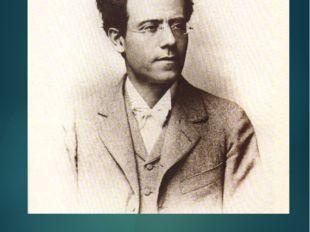 Густав Малер Австр. композитор и дирижер, симфонист. Симфония-кантата «Песнь
