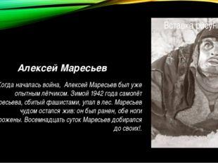 Алексей Маресьев Когда началась война, Алексей Маресьев был уже опытным лётчи