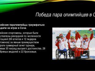 Победа пара олимпийцев в Сочи Российские паралимпийцы триумфально победили на