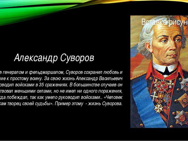 Александр Суворов Став генералом и фельдмаршалом, Суворов сохранил любовь и у...