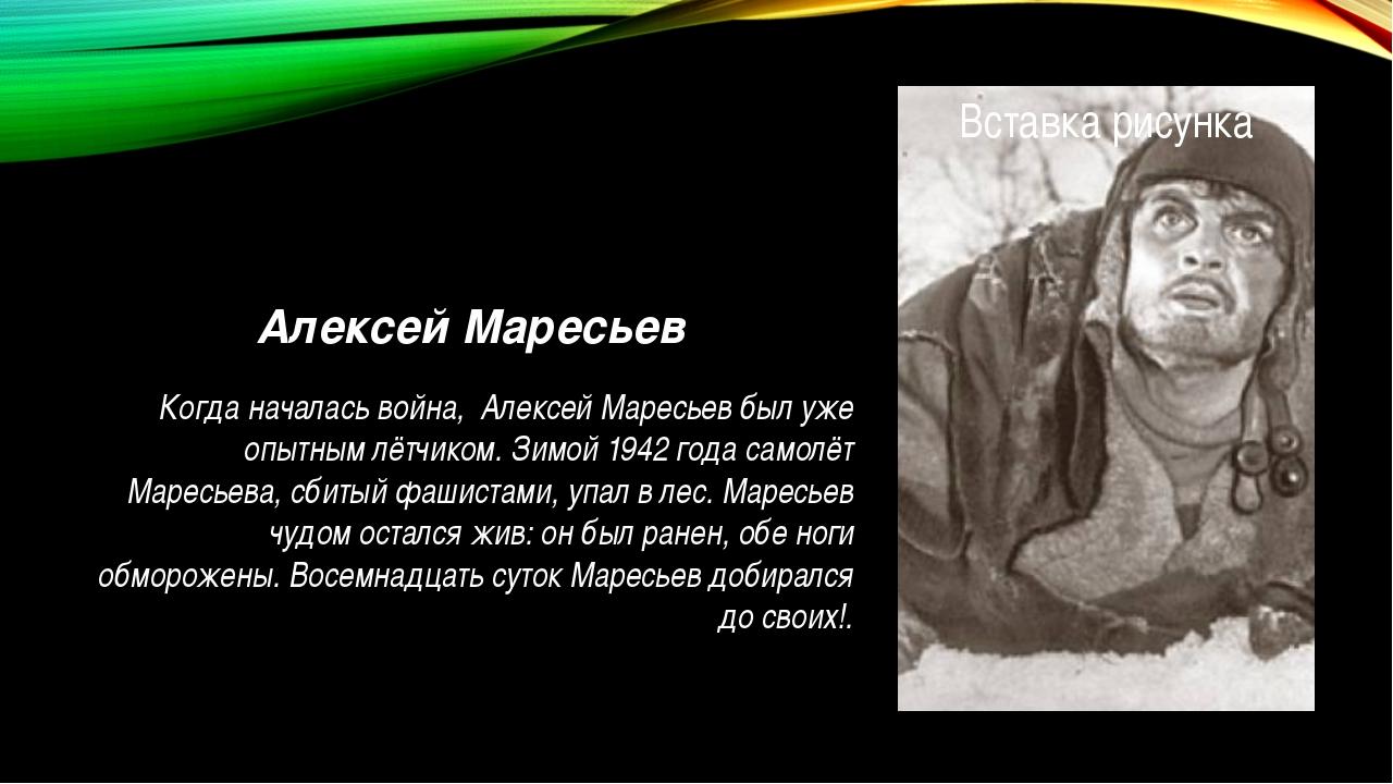 Алексей Маресьев Когда началась война, Алексей Маресьев был уже опытным лётчи...