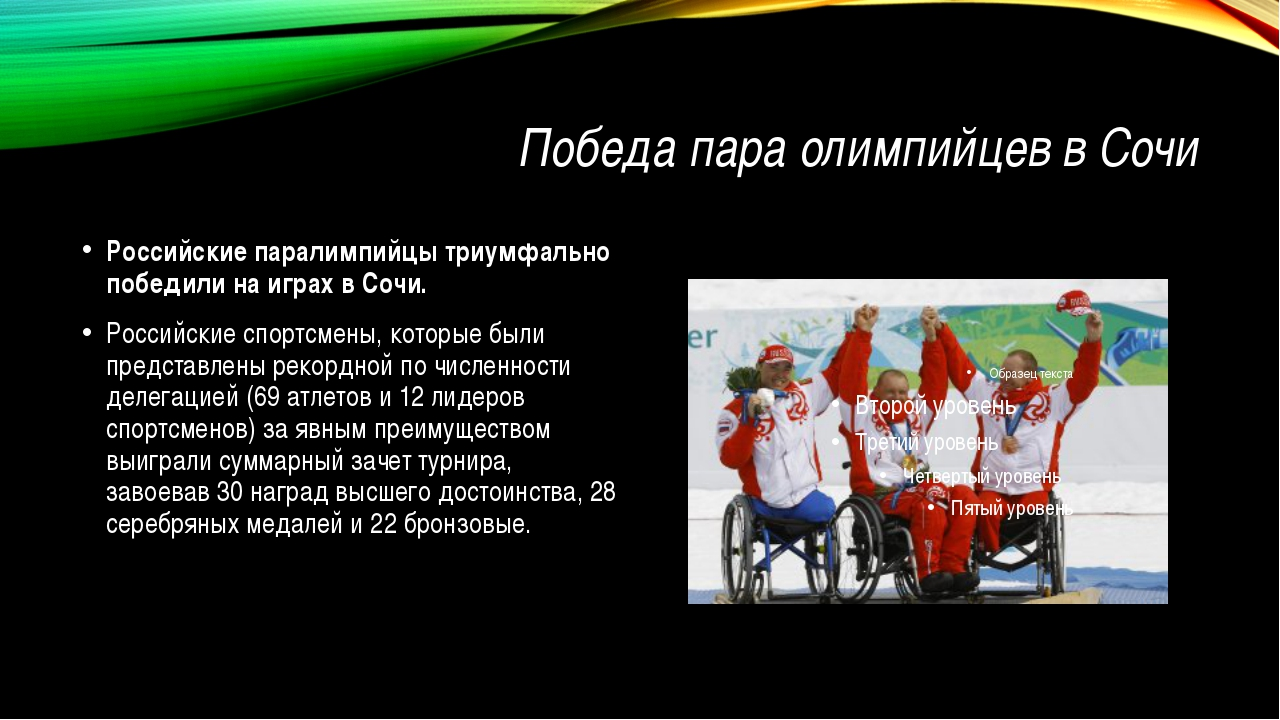Победа пара олимпийцев в Сочи Российские паралимпийцы триумфально победили на...
