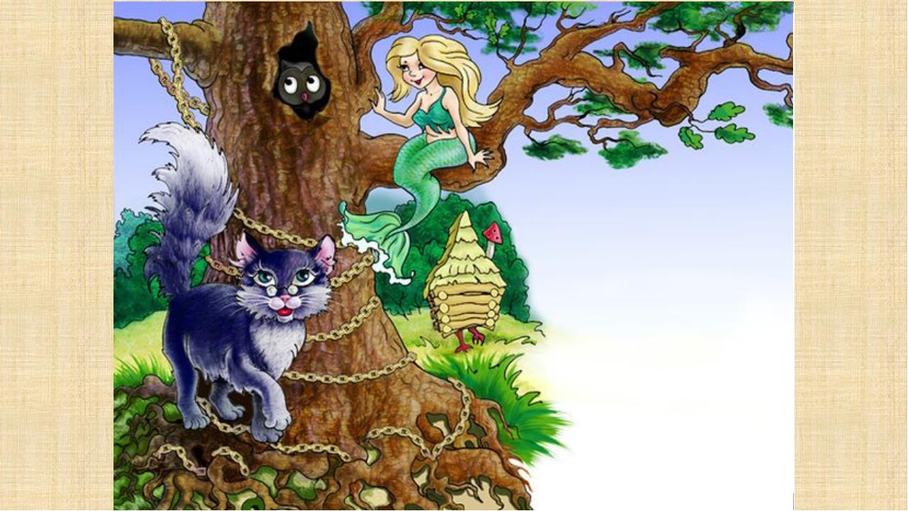 картинки к сказкам пушкина кот на дубе настойчивый, настырный