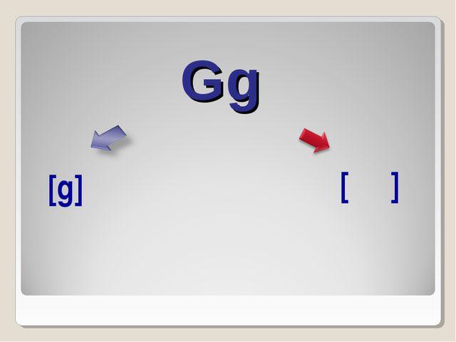 Gg  [ʤ] [g]