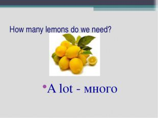 How many lemons do we need? A lot - много