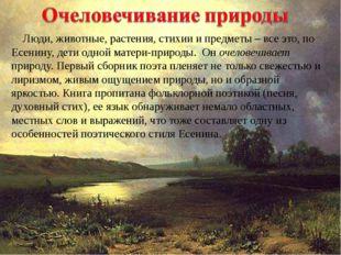 Люди, животные, растения, стихии и предметы – все это, по Есенину, дети одно