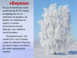 Когда великий русский композитор М.И.Глинка возвращался из-за границы на роди