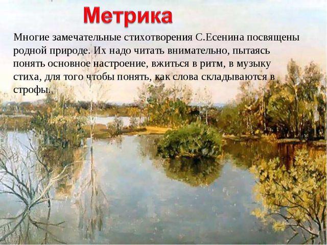Многие замечательные стихотворения С.Есенина посвящены родной природе. Их над...