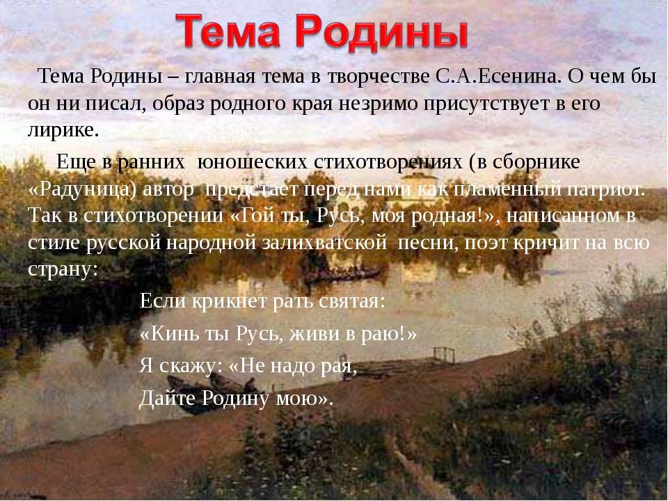 Тема Родины – главная тема в творчестве С.А.Есенина. О чем бы он ни писал, о...