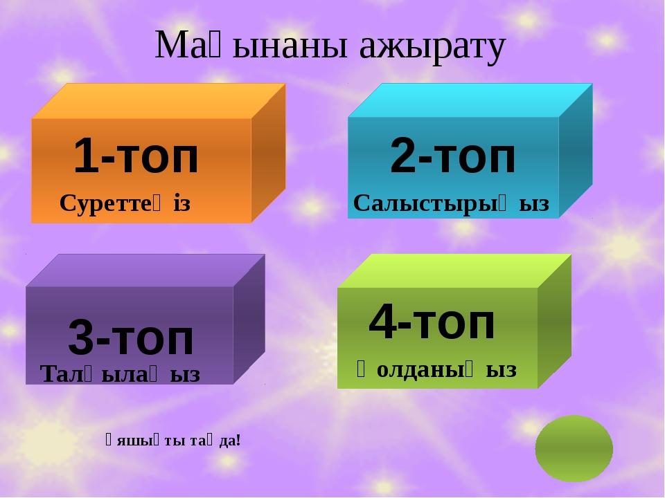 3топ. Кітаппен жұмыс (47-жаттығуды орындайды)