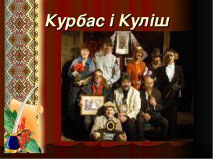 Курбас і Куліш