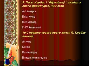 """9. Лесь Курбас і """"березільці """" знайшли свого драматурга, ним став А) І.Кочерг"""