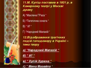 """11.М. Куліш поставив в 1931 р. в Камерному театрі у Москві драму А) """"Маклена"""