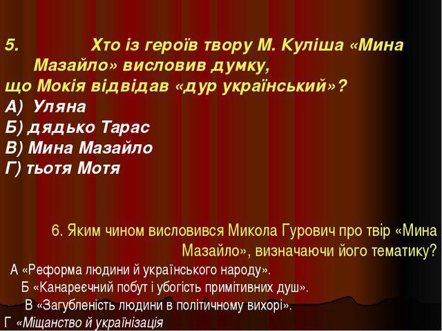 5. Хто із героїв твору М. Куліша «Мина Мазайло» висловив думку, що Мокія відв...