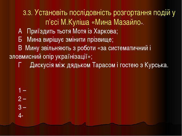 3.3. Установіть послідовність розгортання подій у п'єсі М.Куліша «Мина Мазайл...