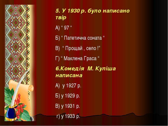 """5. У 1930 р. було написано твір А) """" 97 """" Б) """" Патетична соната """" В) """" Прощай..."""