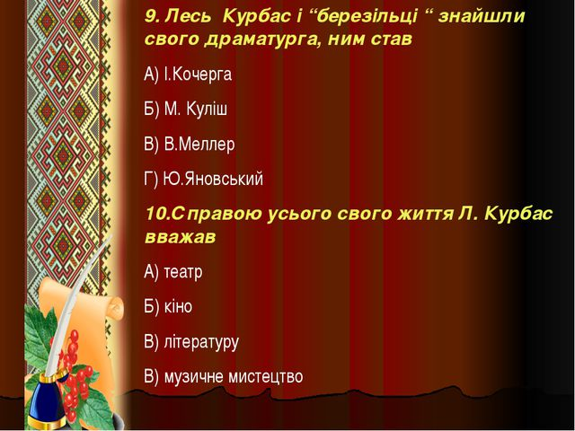 """9. Лесь Курбас і """"березільці """" знайшли свого драматурга, ним став А) І.Кочерг..."""