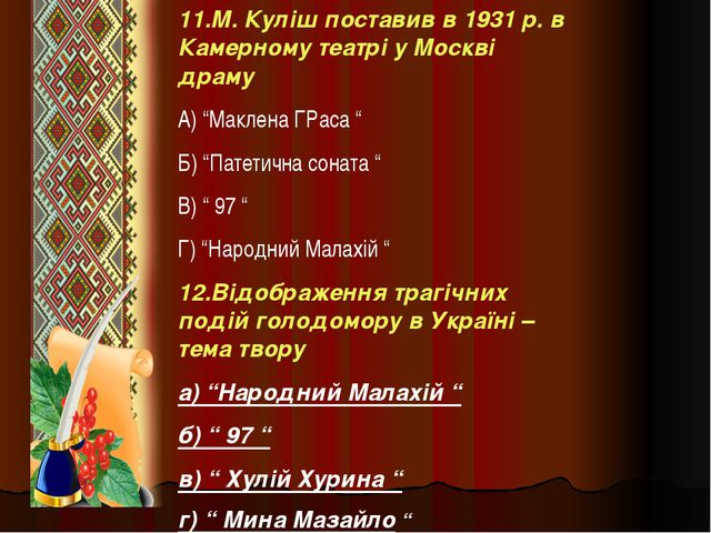 """11.М. Куліш поставив в 1931 р. в Камерному театрі у Москві драму А) """"Маклена..."""