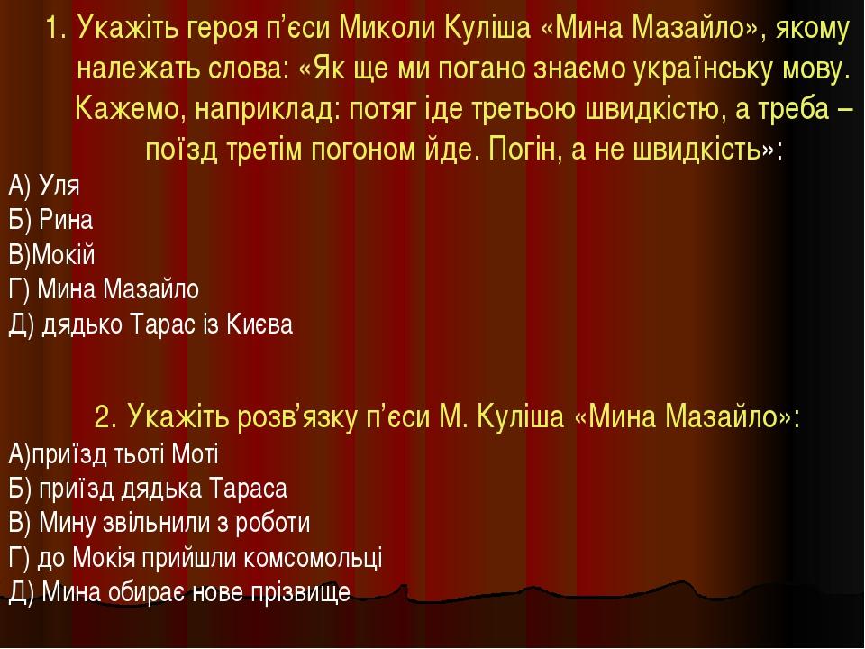 Укажіть героя п'єси Миколи Куліша «Мина Мазайло», якому належать слова: «Як щ...