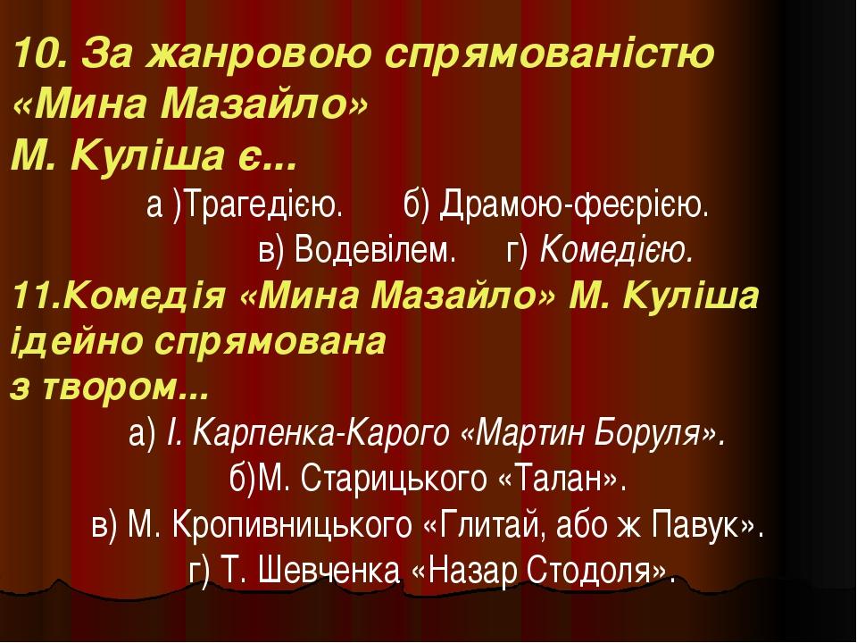 10. За жанровою спрямованістю «Мина Мазайло» М. Куліша є... а )Трагедією.б)...