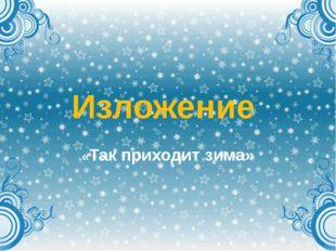 Изложение «Так приходит зима»