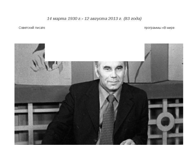 ВасилийМихайловичПесков Советский писатель, журналист, фотокорреспондент, т...