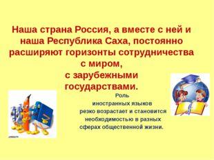 Наша страна Россия, а вместе с ней и наша Республика Саха, постоянно расширяю
