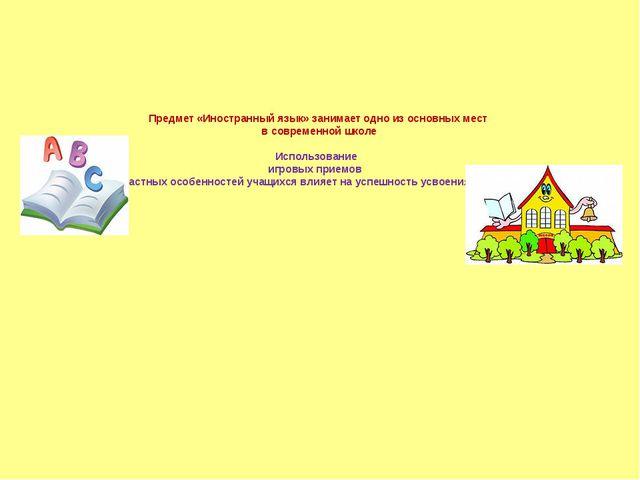 Предмет «Иностранный язык» занимает одно из основных мест в современной школ...
