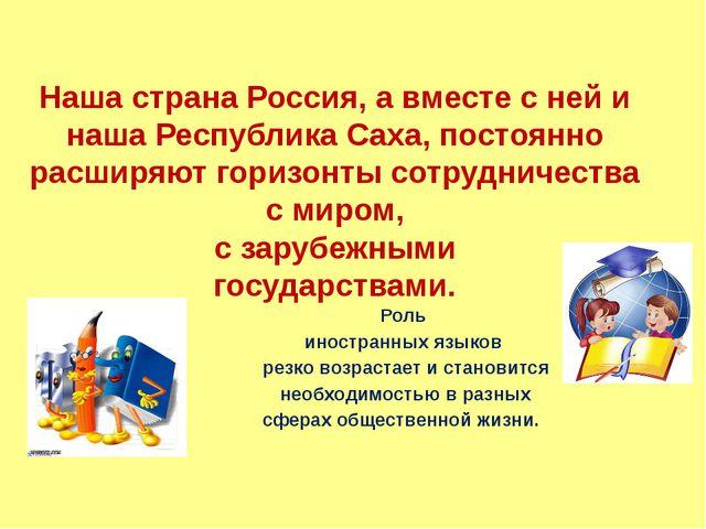 Наша страна Россия, а вместе с ней и наша Республика Саха, постоянно расширяю...