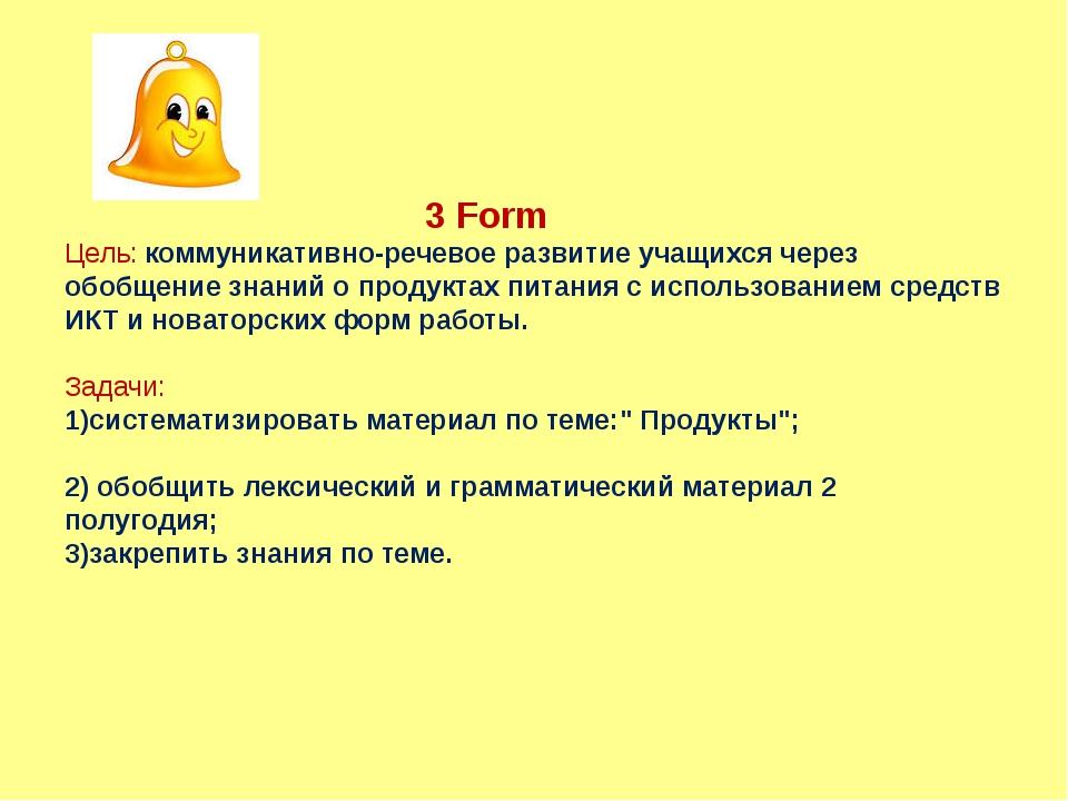3 Form Цель: коммуникативно-речевое развитие учащихся через обобщение знаний...