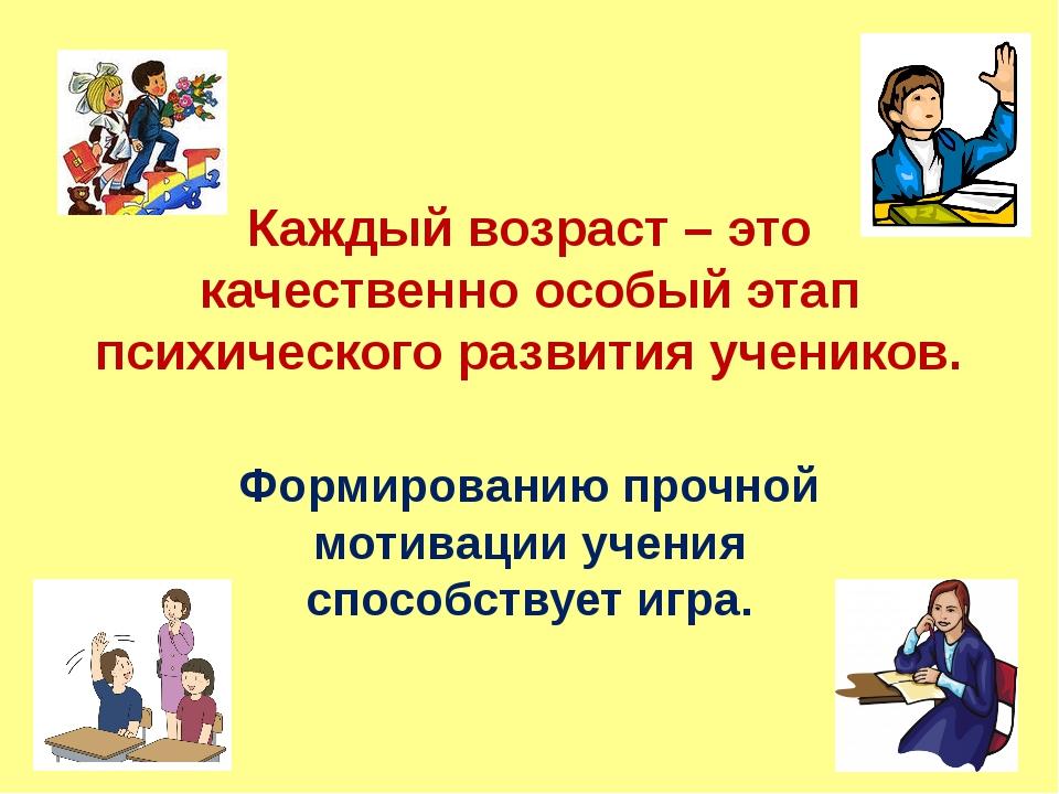 Каждый возраст – это качественно особый этап психического развития учеников....