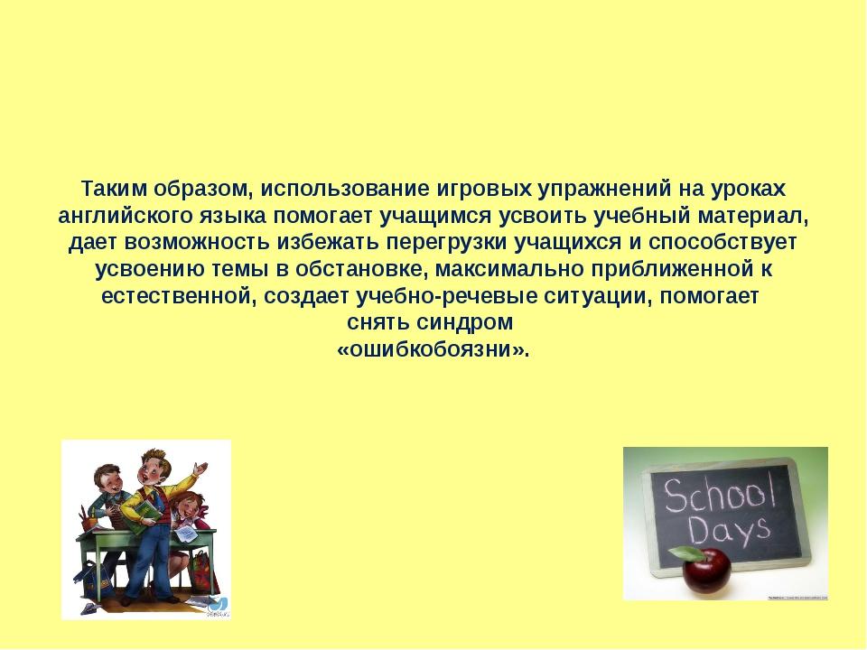 Таким образом, использование игровых упражнений на уроках английского языка п...