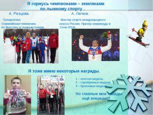 ЛЫЖНАЯ ПОДГОТОВКА Я горжусь чемпионами – земляками по лыжному спорту . А. Рез