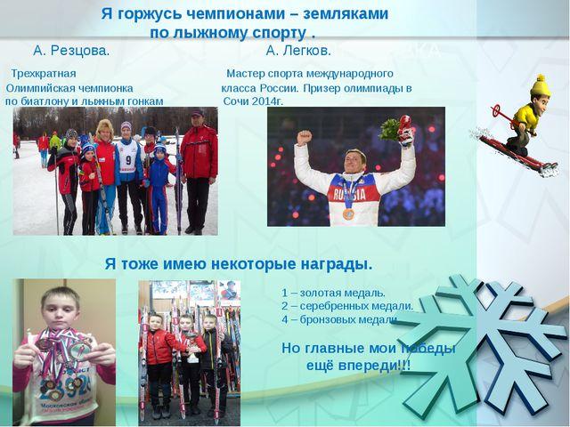 ЛЫЖНАЯ ПОДГОТОВКА Я горжусь чемпионами – земляками по лыжному спорту . А. Рез...